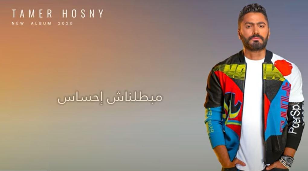 كلمات اغنية مبطلناش احساس تامر حسني
