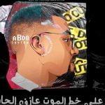 كلمات مهرجان علي خط الموت عازف الحاني عبده سيطره