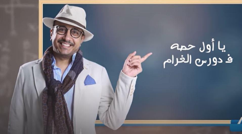 كلمات اغنية دروس الغرام محمد المشعل