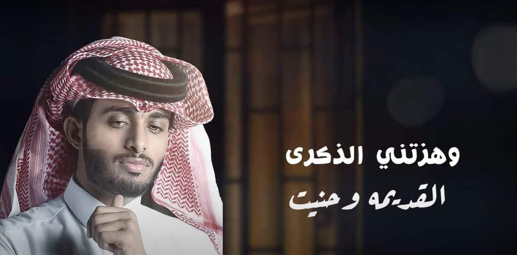كلمات اغنية هزتني الذكرى عبدالله آل فروان