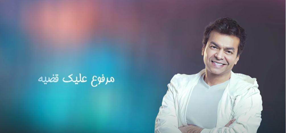 كلمات اغنية قضية محمد محي