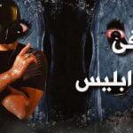 كلمات مهرجان كاس ابليس سعودي وليلي كريا