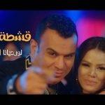 كلمات مهرجان قشطة بالزبادي محمود الليثي