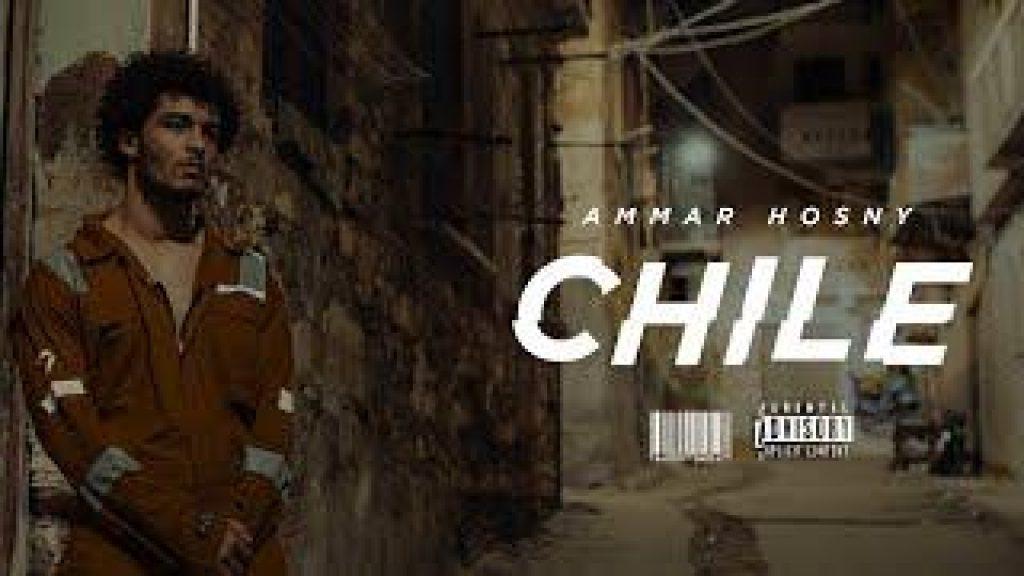 كلمات اغنية تشيلي CHILE عمار حسني