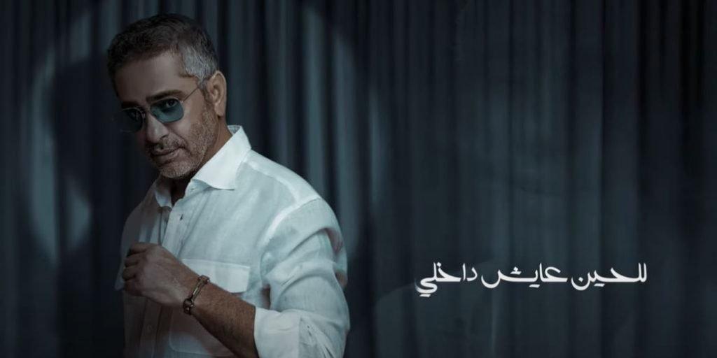 كلمات اغنية للحين عايش فضل شاكر
