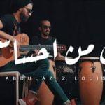 كلمات اغنية شي من احساسي عبد العزيز الويس