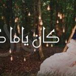 كلمات اغنية كان ياما كان نوال الكويتية