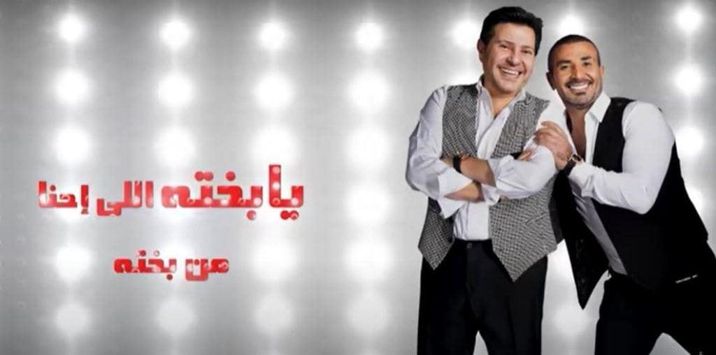 كلمات اغنية يا بخته احمد سعد و هاني شاكر