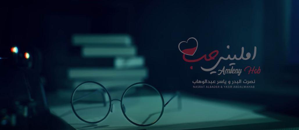 كلمات اغنية امليني حب نصرت البدر