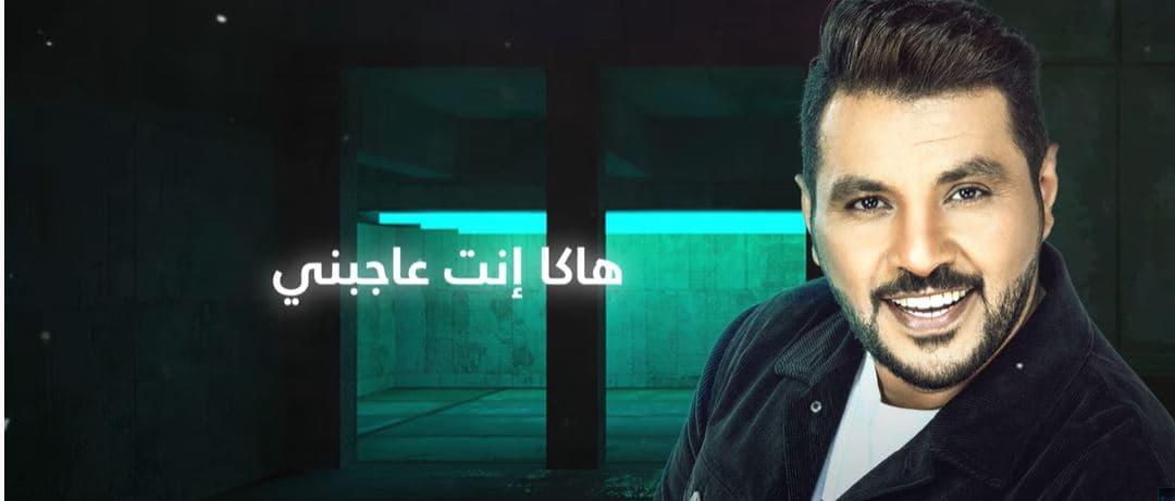 كلمات اغنية هاكا عاجبني جابر الكاسر