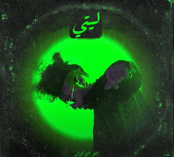 كلمات اغنية ليتي LITTY ابو الانوار وليل بابا
