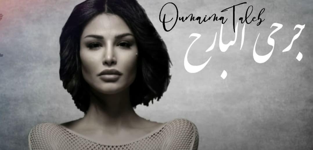 كلمات اغنية جرحي البارح اميمة طالب