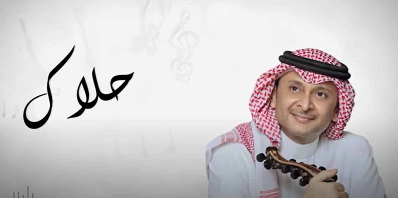 كلمات اغنية حلاك عبدالمجيد عبدالله