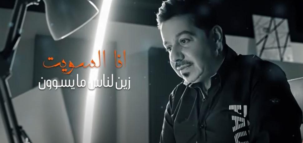 كلمات اغنية ناس ما يسوون محمد عبد الجبار