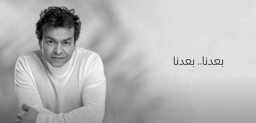 كلمات اغنية بعدنا محمد محي