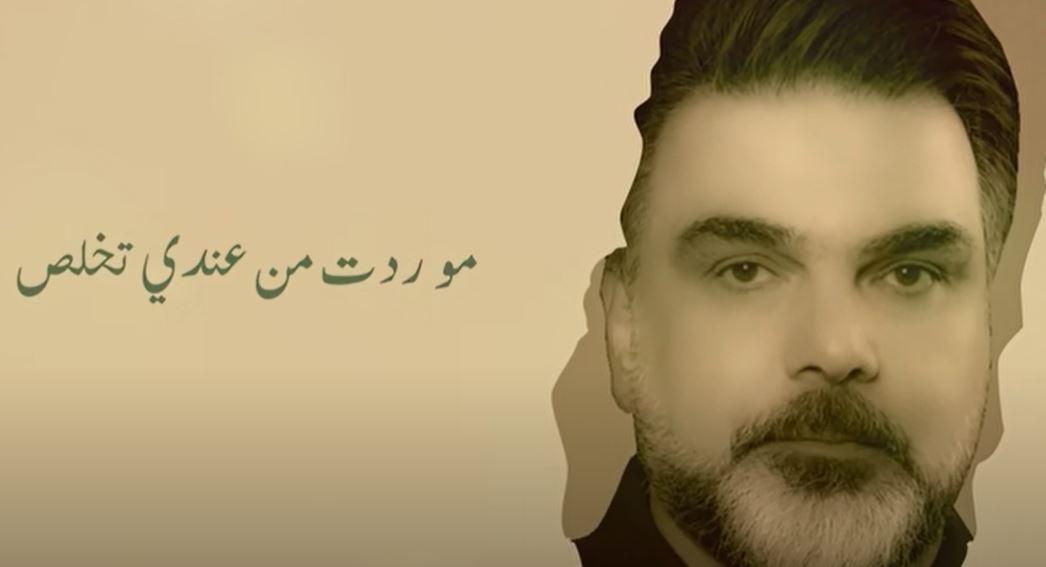 كلمات اغنية مو ردت علي صابر