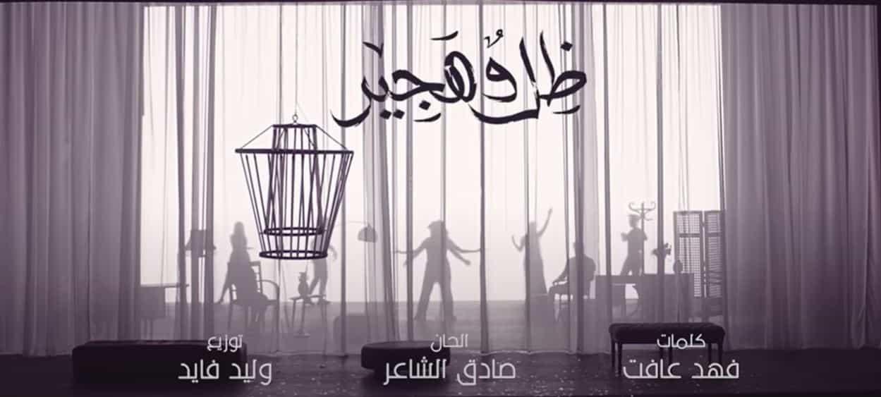 كلمات اغنية ظل وهجير انغام