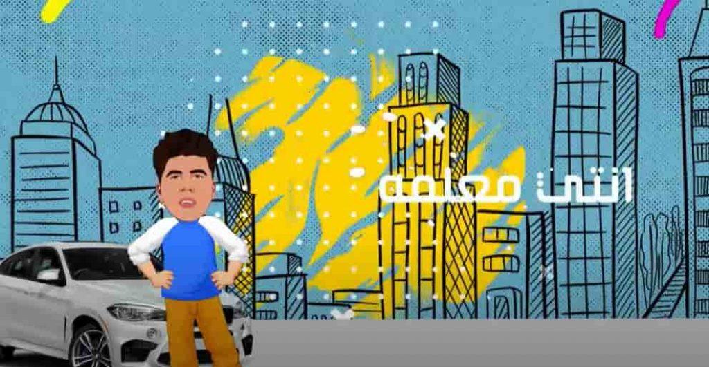 كلمات مهرجان انتي معلمه عمر كمال وحمو بيكا