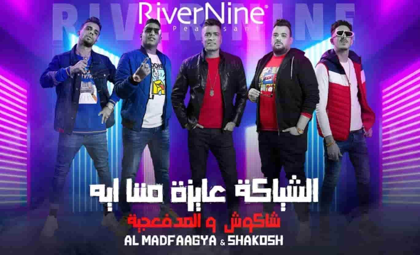 كلمات مهرجان الشياكة عايزة مننا ايه حسن شاكوش