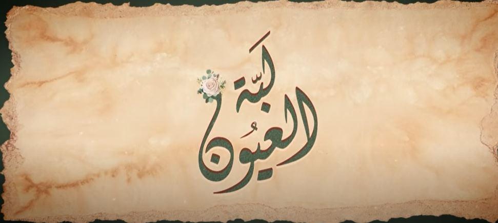 كلمات اغنية لبة العيون حسين الجسمي