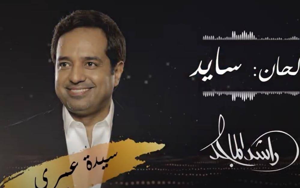 كلمات اغنية سيدة عمري راشد الماجد