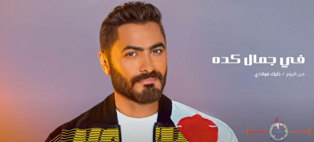 كلمات اغنية في جمال كده تامر حسني