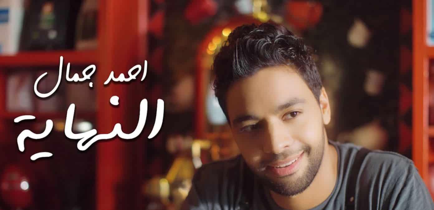 كلمات اغنية النهاية احمد جمال