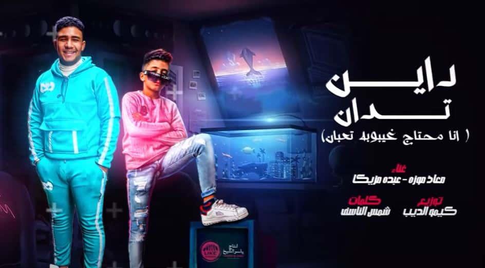 كلمات مهرجان انا محتاج غيبوبه تعبان معاذ موزه