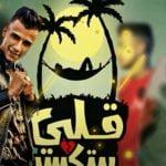 كلمات مهرجان قلبي بيتكسر عصام صاصا