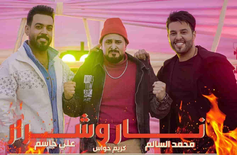 كلمات اغنية نار وشرار علي جاسم ومحمد السالم
