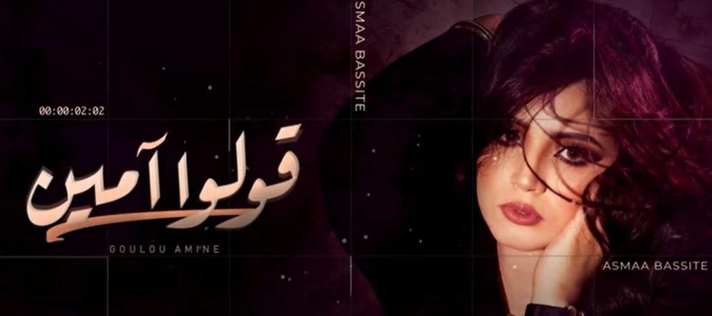 كلمات اغنية قولوا أمين أسماء بسيط