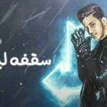 كلمات مهرجان سقفة ليكي احمد عبده
