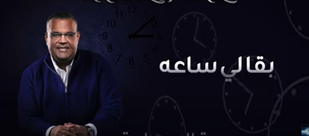 كلمات اغنية بقالي ساعة نبيل شعيل