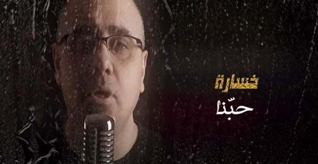 كلمات اغنية خسارة وقتنا احمد الهرمي