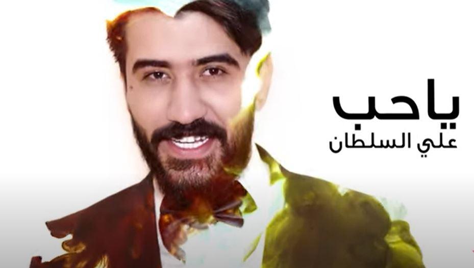 كلمات اغنية ياحب علي السلطان