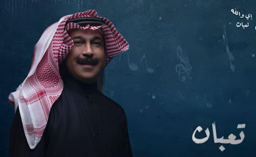 كلمات اغنية تعبان عبدالله الرويشد