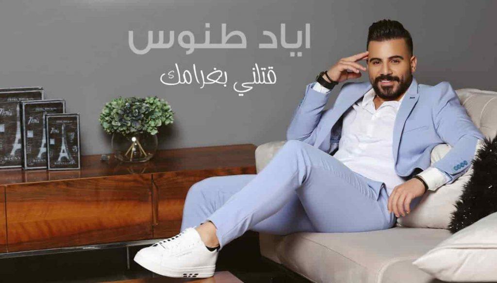 كلمات اغنية قتلني بغرامك اياد طنوس