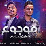 كلمات مهرجان موجوع احمد موزه