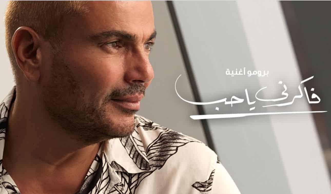كلمات اغنية فاكرني يا حبي عمرو دياب