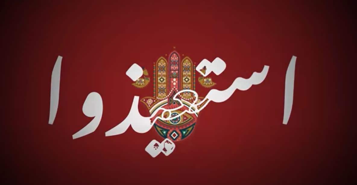 كلمات اغنية استعيذوا حمزة نمرة