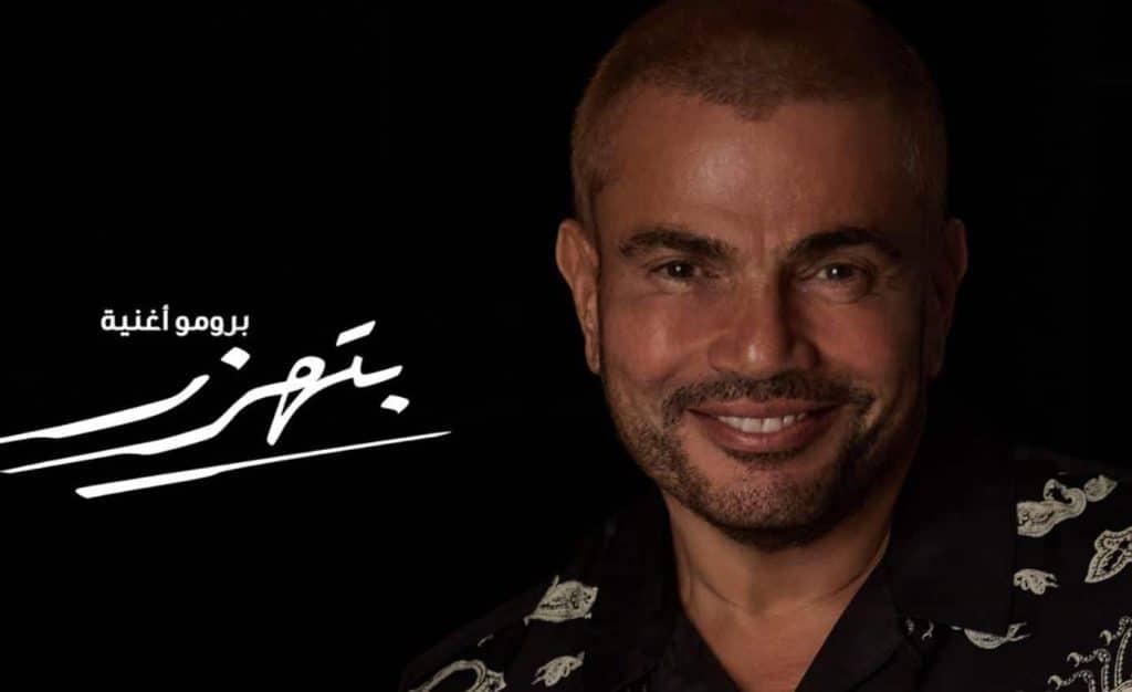 كلمات اغنية بتهزر عمرو دياب