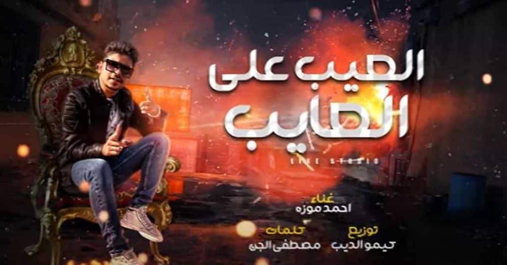 كلمات مهرجان العيب علي العايب احمد موزه
