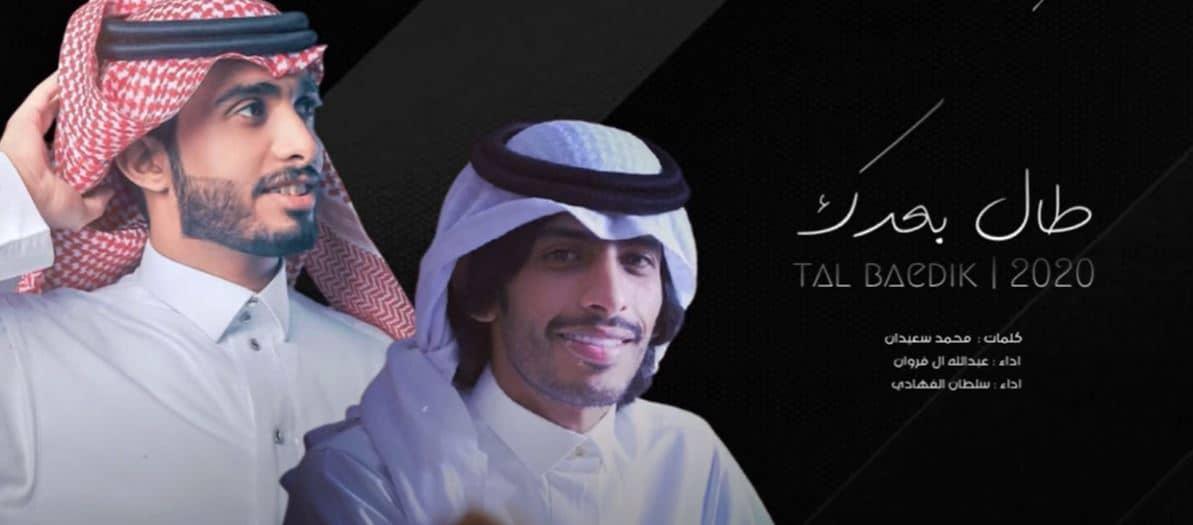كلمات اغنية طال بعدك عبدالله ال فروان وسلطان الفهادي