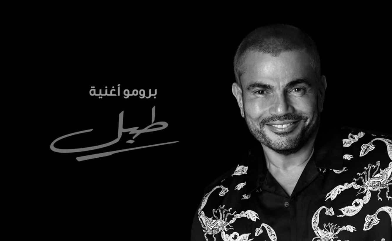 كلمات اغنية طبل عمر دياب