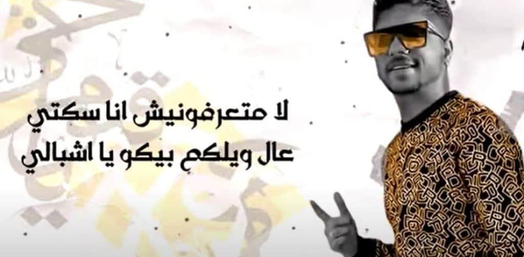 كلمات مهرجان اهلا اصحابي الواطين احمد موزه