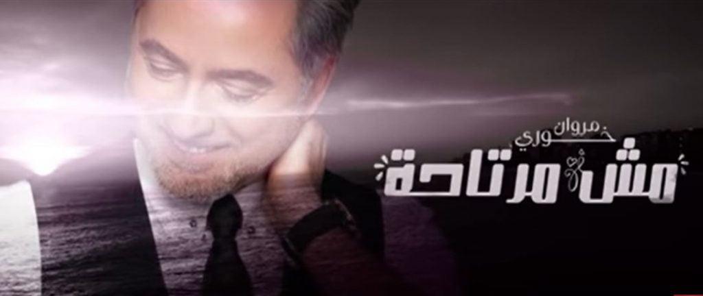 كلمات اغنية مش مرتاحة مروان خوري