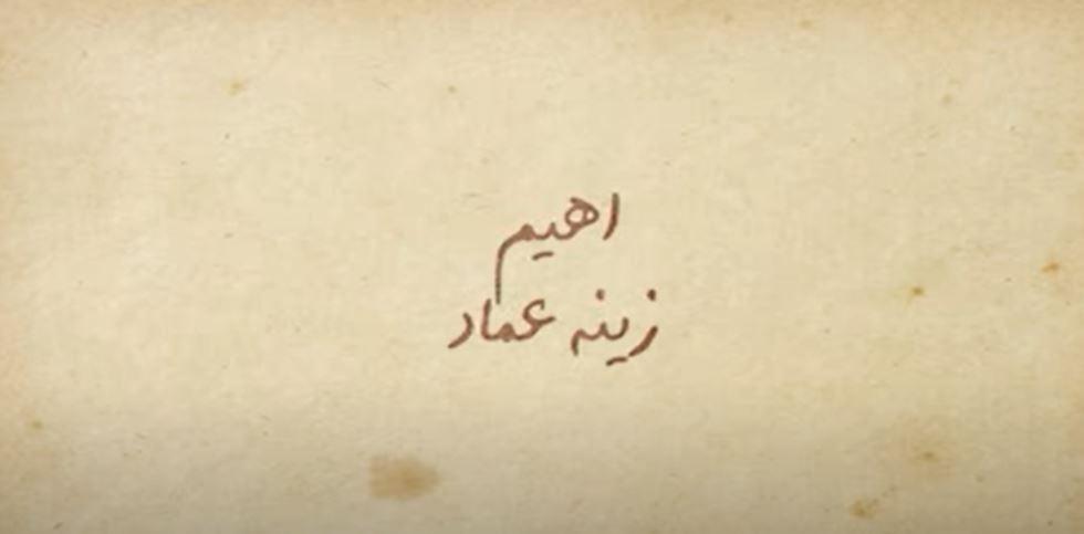 كلمات اغنية أهيم زينة عماد