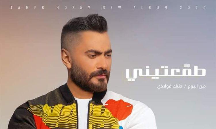 كلمات اغنية طمعتيني تامر حسني ٢٠٢٠