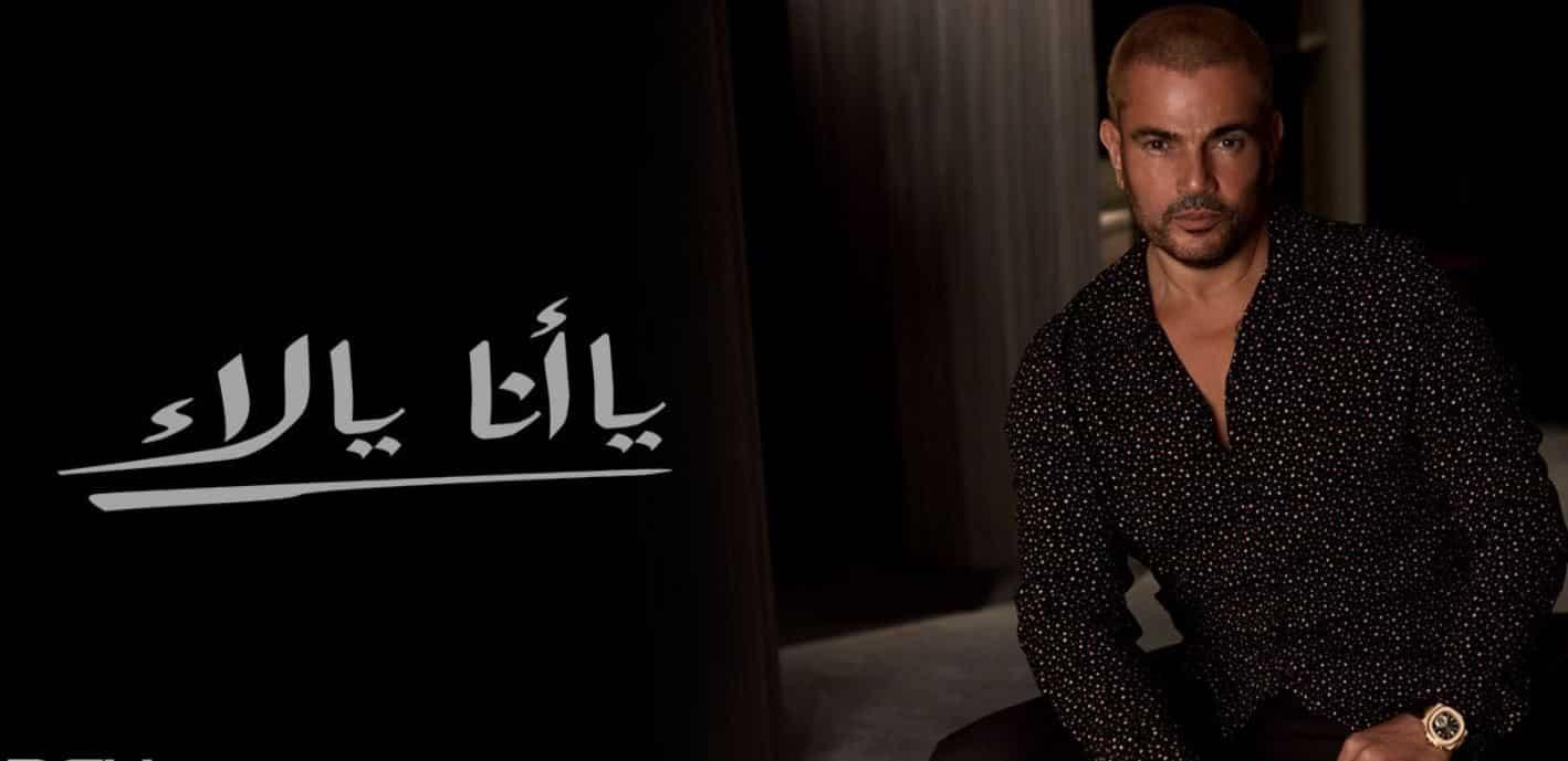 كلمات اغنية ياأنا يالاء عمرو دياب