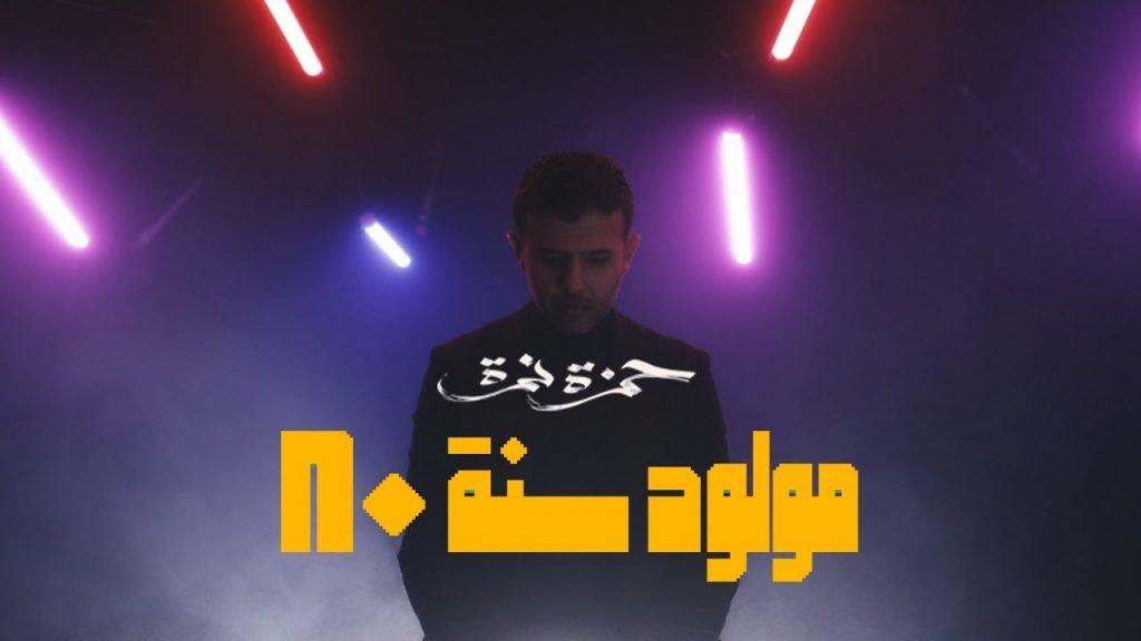 كلمات اغنية مولود سنة 80 حمزة نمرة